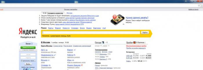 clear browsing history in Yandex