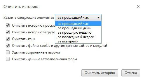 how to clean browsing history in Yandex