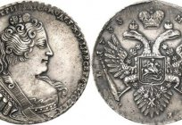 The cost of the most expensive Russian coins. Rare coins - photo