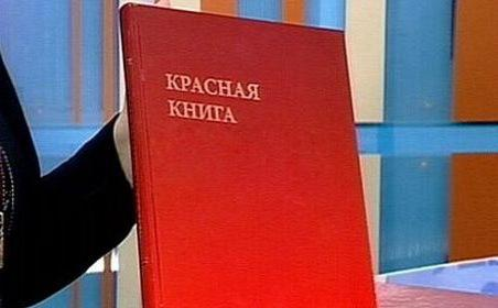 the red book of Tatarstan